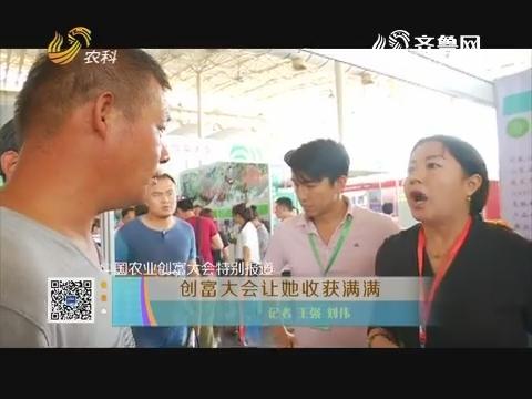 中国农业创富大会特别报道 创富大会让她收获满满