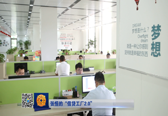 """【齐鲁金融】张恒的""""信贷工厂2.0"""" 《齐鲁金融》20180620播出"""