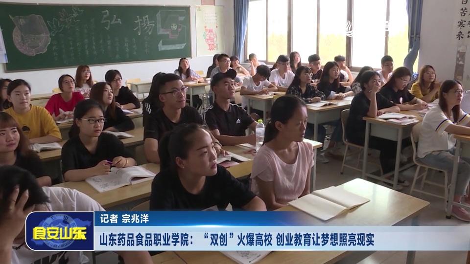 """龙都longdu66龙都娱乐药品食品职业学院: """"双创""""火爆高校 创业教育让梦想照亮现实"""