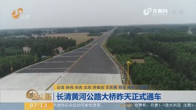 【闪电新闻排行榜】长清黄河公路大桥6月21日正式通车