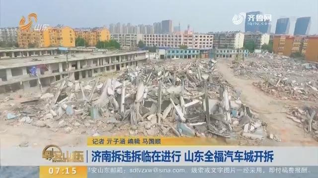 【闪电新闻排行榜】济南拆违拆临在进行 山东全福汽车城开拆