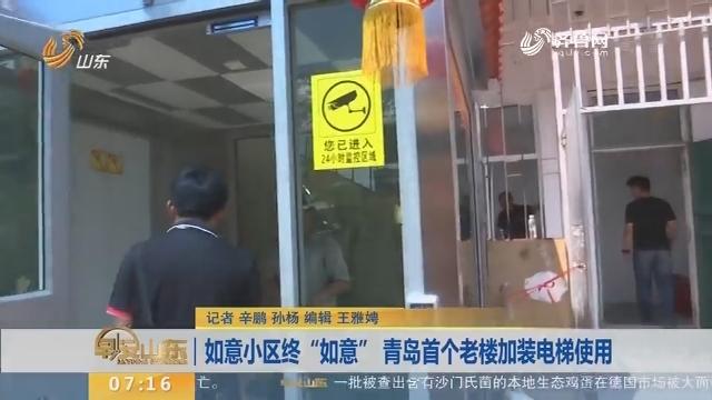 """【闪电新闻排行榜】如意小区终""""如意"""" 青岛首个老楼加装电梯使用"""