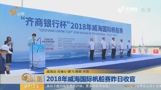 2018年威海国际帆船赛6月21日收官