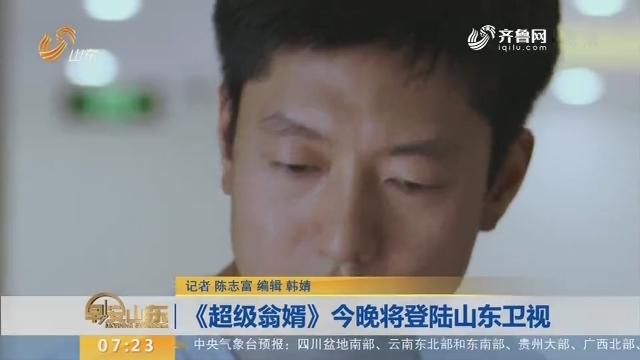 《超级翁婿》6月22日晚将登陆龙都longdu66龙都娱乐卫视