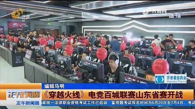 《穿越火线》电竞百城联赛山东省赛开战