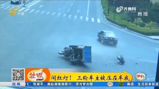 淄博:闯红灯!三轮车主被压在车底