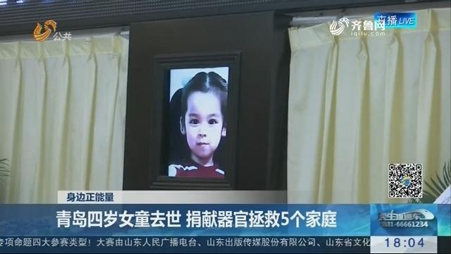 【身边正能量】青岛四岁女童去世 捐献器官拯救5个家庭
