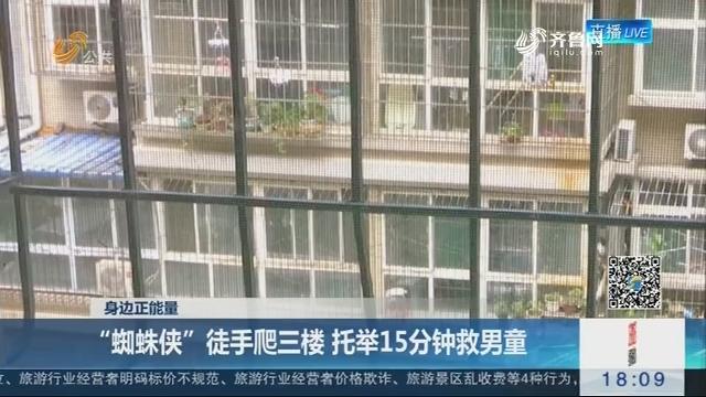 """【身边正能量】济南:""""蜘蛛侠""""徒手爬三楼 托举15分钟救男童"""