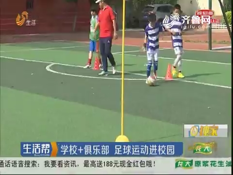 青岛:学校+俱乐部 足球运动进校园