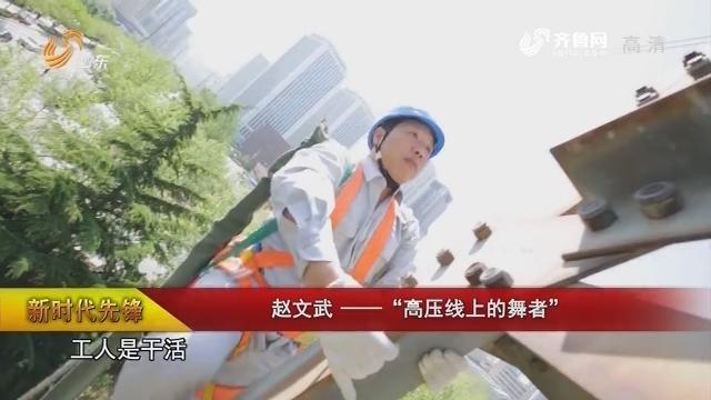 """【新时代先锋】赵文武——""""高压线上的舞者"""""""