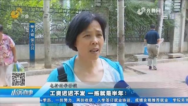 济南:工资迟迟不发 一拖就是半年!