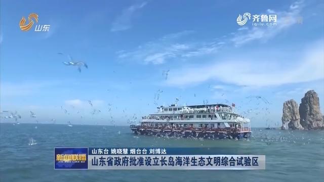 山东省政府批准设立长岛海洋生态文明综合试验区