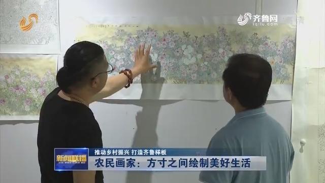 【推动乡村振兴 打造齐鲁样板】农民画家:方寸之间绘制美好生活