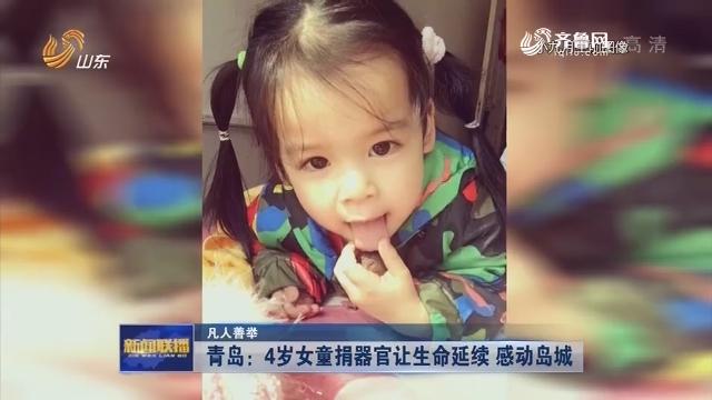 【凡人善举】青岛:4岁女童捐器官让生命延续 感动岛城
