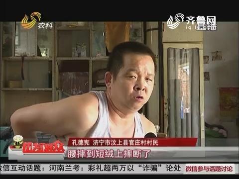 【荣凯有说法】济宁:打工摔成瘫痪 工厂倒闭谁来赔偿