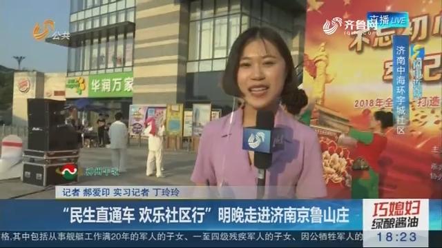 """【闪电连线】""""民生直通车 欢乐社区行""""6月23日晚走进济南京鲁山庄"""