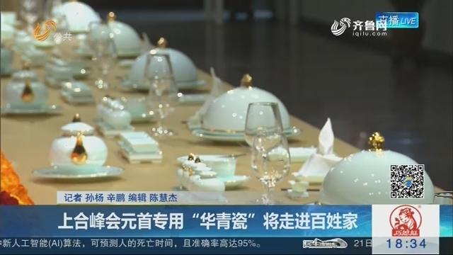"""上合峰会元首专用""""华青瓷""""将走进百姓家"""