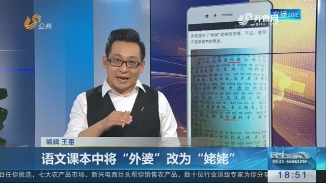 """【新说法】语文课本中将""""外婆""""改为""""姥姥"""""""