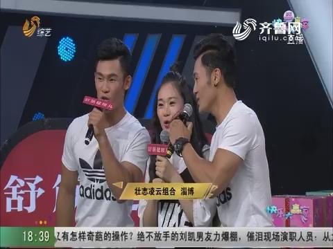 20180622《快乐大赢家》:壮志凌云组合配合默契 运气不佳错失大奖