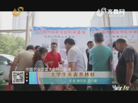 【中国农业创富大会特别报道】大学生夫妻养林蛙