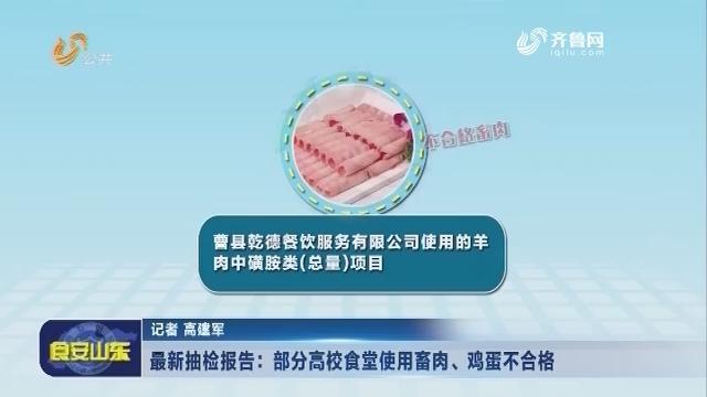 20180622《食安龙都longdu66龙都娱乐》:最新抽检报告——部分高校食堂使用畜肉、鸡蛋不合格