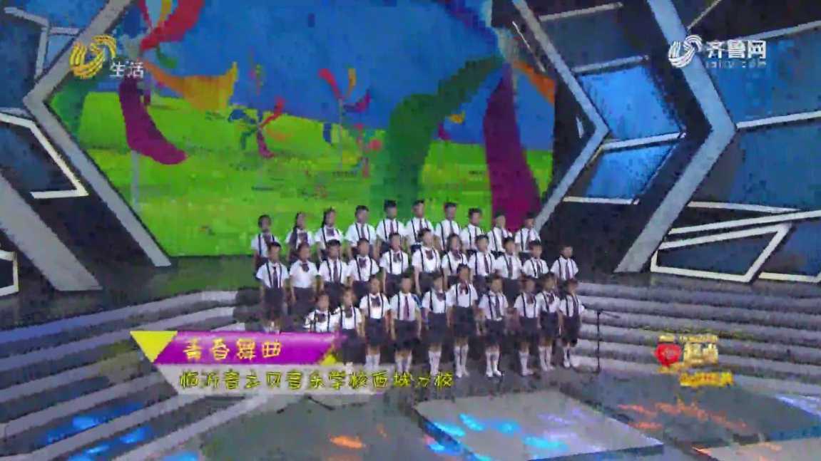 """青春舞曲   《生活帮》12周年特别策划""""心起点@美好从生活开始""""优秀节目展播"""