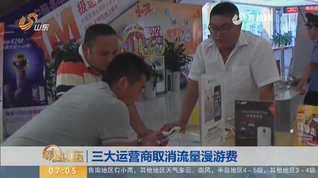 【昨夜今晨】三大运营商取消流量漫游费