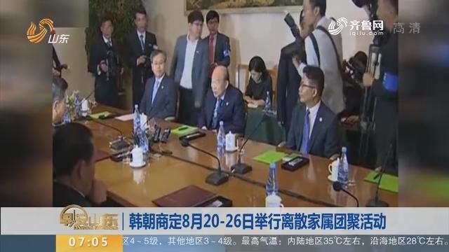 【昨夜今晨】韩朝商定8月20-26日举行离散家属团聚活动
