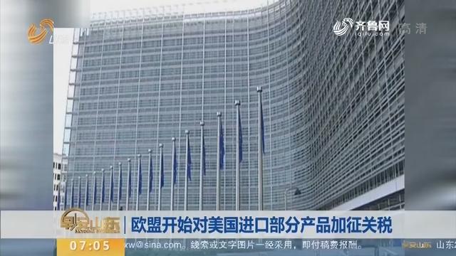 【昨夜今晨】欧盟开始对美国进口部分产品加征关税