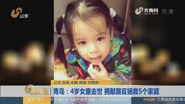 【闪电新闻排行榜】青岛:4岁女童去世 捐献器官拯救5个家庭