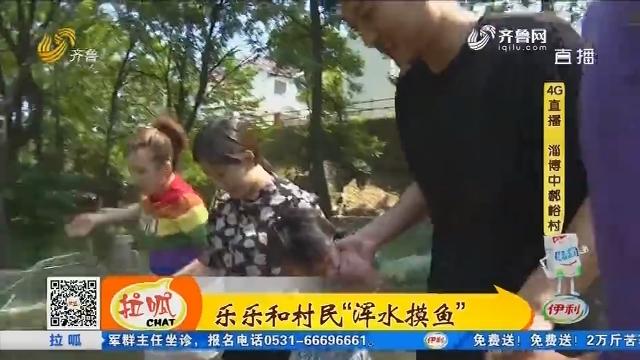 """淄博:乐乐和村民""""浑水摸鱼"""""""