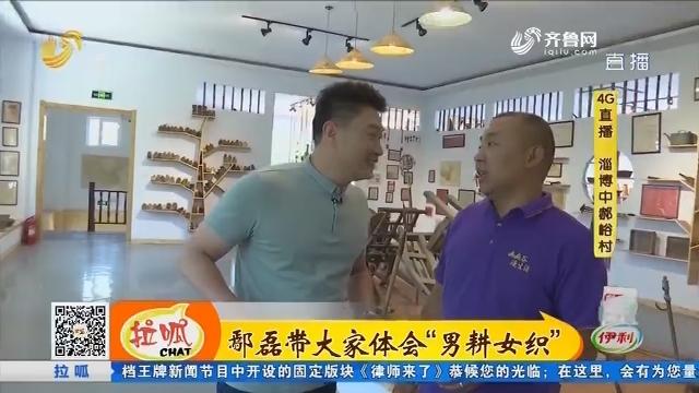 """淄博:鄢磊带大家体会""""男耕女织"""""""