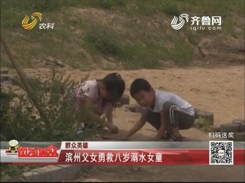 【群众英雄】滨州父女勇救八岁溺水女童
