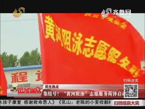"""【民生热点】集结号!""""黄河阻泳""""志愿服务菏泽启动"""