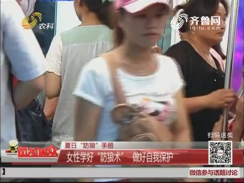 """【夏日""""防狼""""手册】女性学好""""防狼术"""" 做好自我保护"""