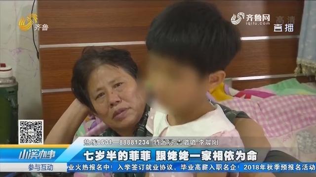 济南:七岁半的菲菲 跟姥姥一家相依为命