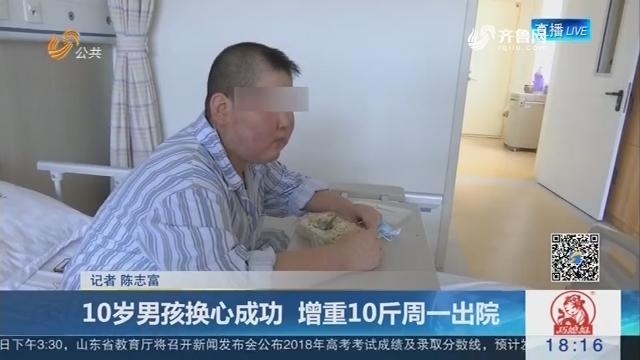 济南:10岁男孩换心成功 增重10斤周一出院