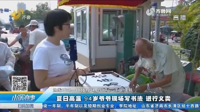 济南:夏日高温 94岁爷爷现场写书法进行义卖