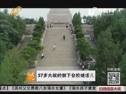 【中国式养老】济南:57岁大叔的倒下台阶绝活儿