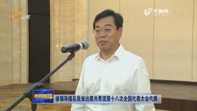省领导接见我省出席共青团第十八次全国代表大会代表