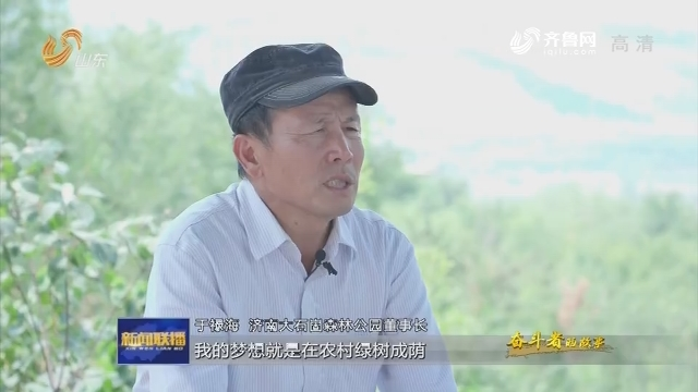 """【奋斗者的故事】""""于公""""坚守21载 5000亩荒山披绿荫"""