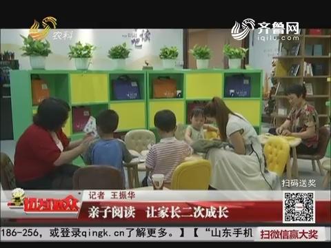 济南:亲子阅读 让家长二次成长