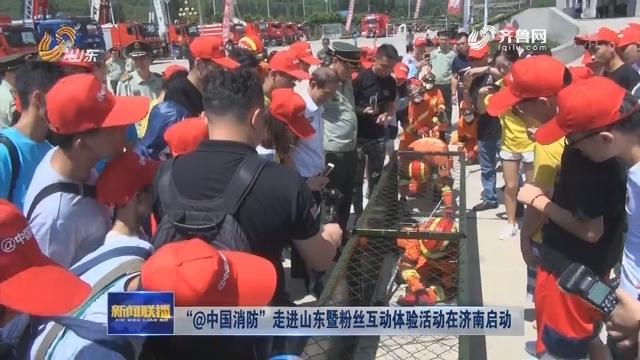 """""""@中国消防""""走进山东暨粉丝互动体验活动在济南启动"""