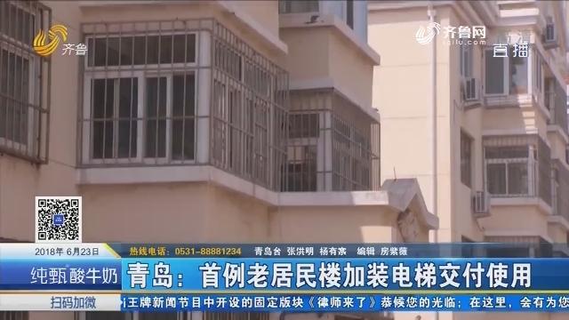 青岛:首例老居民楼加装电梯交付使用