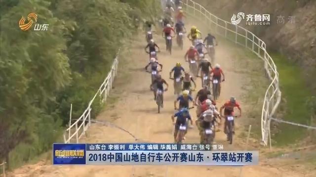 2018中国山地自行车公开赛山东·环翠站开赛