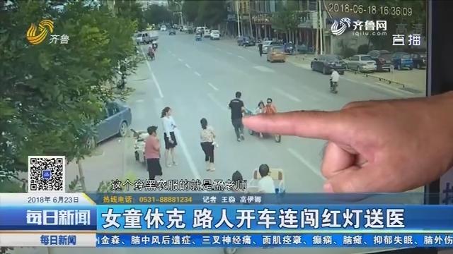 济阳:女童休克 路人开车连闯红灯送医