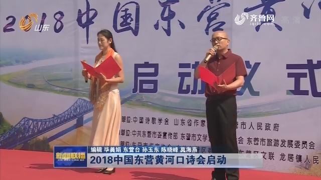2018中国东营黄河口诗会启动