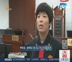【打击电信诈骗】桓台公开审理一起电信诈骗案