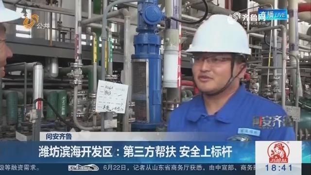 【问安齐鲁】潍坊滨海开发区:第三方帮扶 安全上标杆