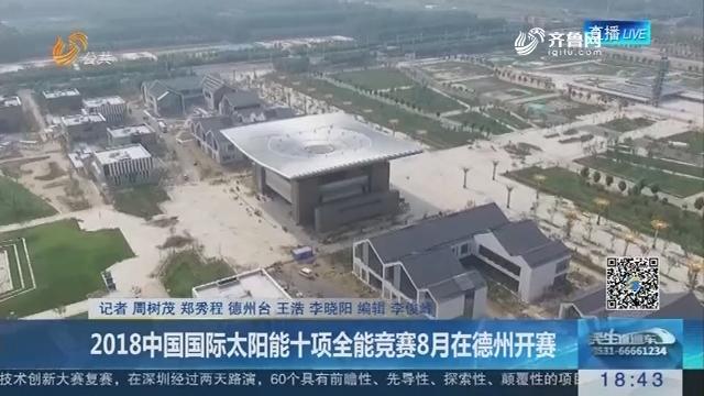 2018中国国际太阳能十项全能竞赛8月在德州开赛